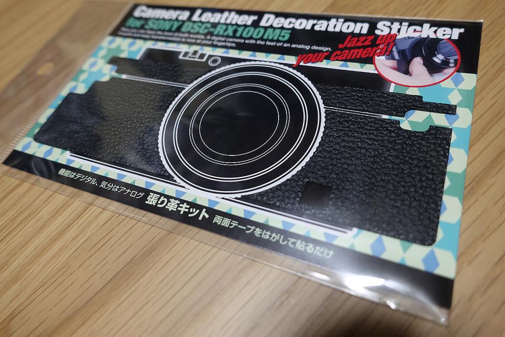 【レビュー】ジャパンホビーツールRX100M5ボディ張り革キットでクラシカルにイメージチェンジ