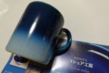 ドラマ「リバース」深瀬くんのマグカップ(愛媛県砥部焼ヨシュア工房製)を買った