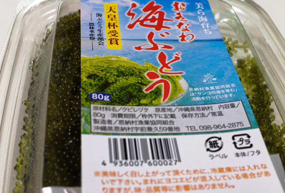 沖縄でおいしい海ぶどうを安く買う|サンエーは空港の半額だった