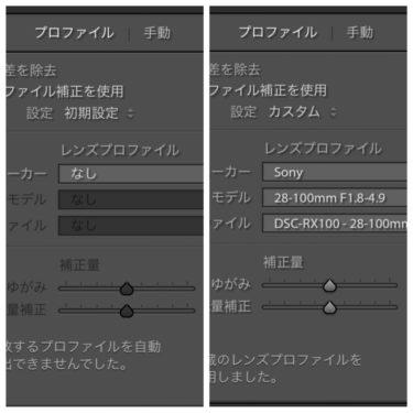 Lightroomでレンズ補正プロファイルがないRX100を対応させる方法