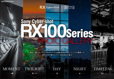 α7R II買う直前にストップをかけた「東京カメラ部のRX100フォトギャラリー」がRX100オーナー全てに見てほしいくらい素晴らしい