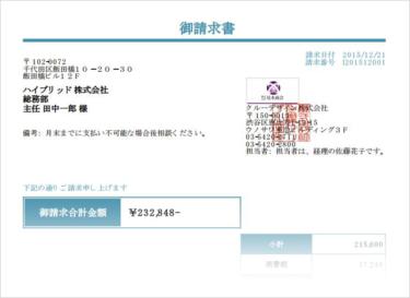 Misoca有料化移行しないで遜色なく乗り換えられる「代替無料のクラウドサービスCrew請求書」