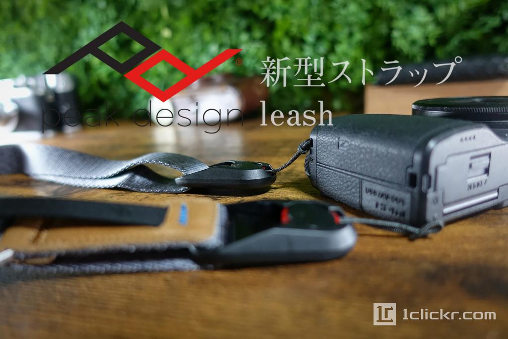 【レビュー】peak designの着脱式カメラストラップ「leash」の新型