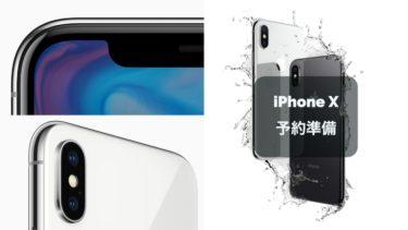 品薄予想の「iPhone X を予約する」ためにベストな方法で準備する