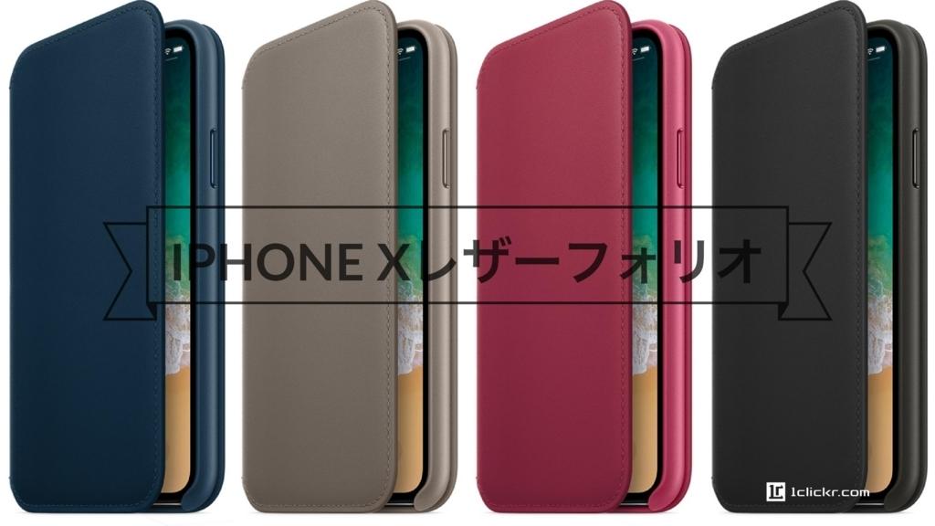 iPhone X|Apple純正初の手帳型ケース「iPhone Xレザーフォリオ」は4色でオートスリープ対応