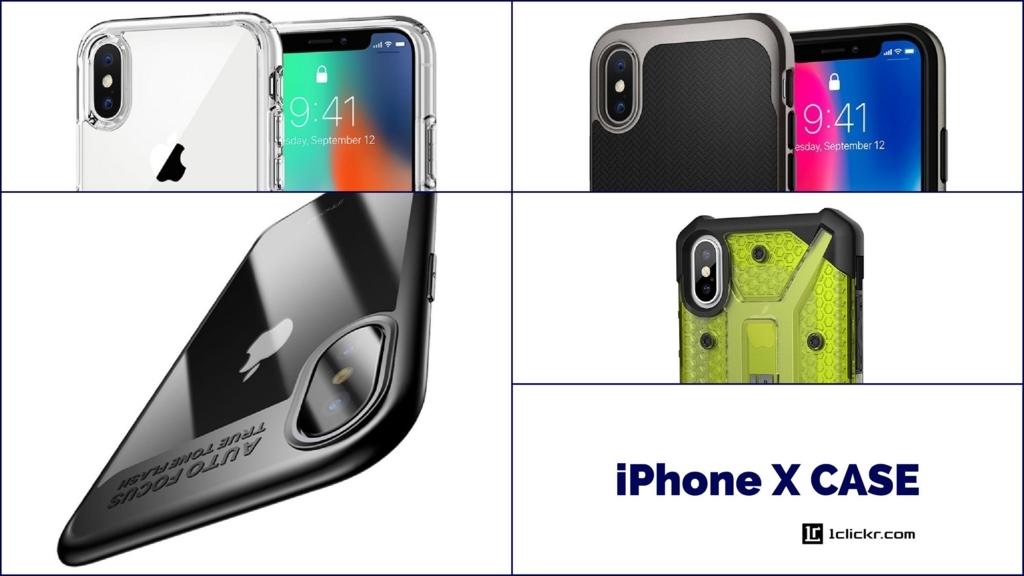 iPhone X 発売日に届く。米軍MIL規格クリアの頑丈おすすめケース10選