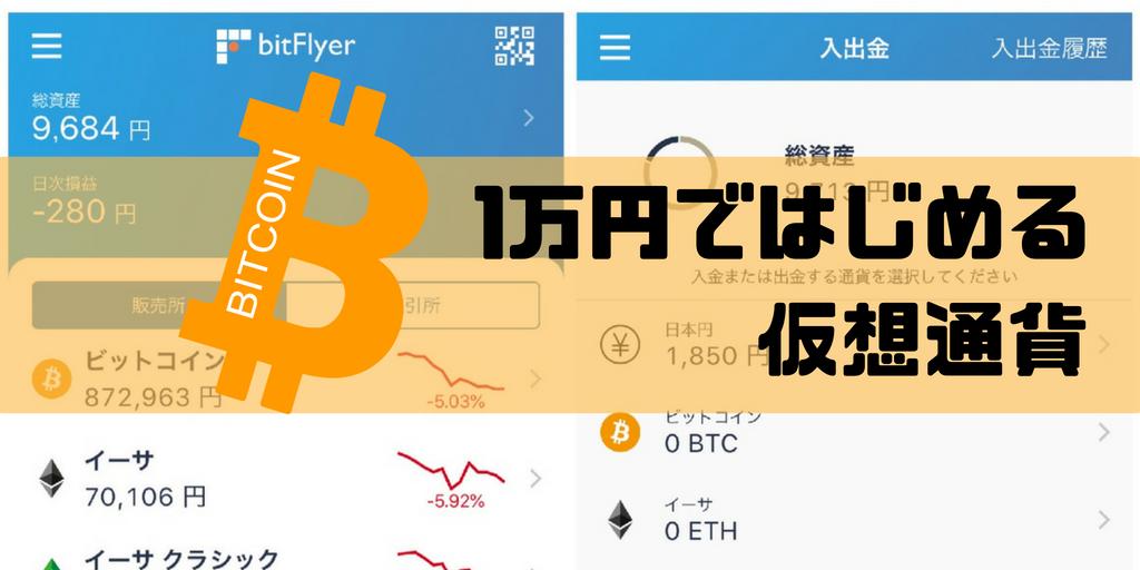 仮想通貨はじめてみた|素人がビットフライヤー開設し仮想通貨を1万円買うまで