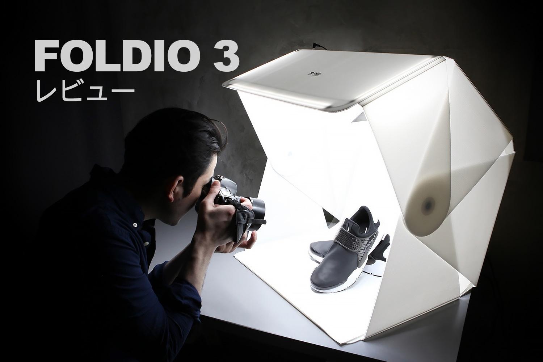 折りたたみ式ブツ撮りフォトスタジオ「Foldio3」&「Halo Bar」レビュー