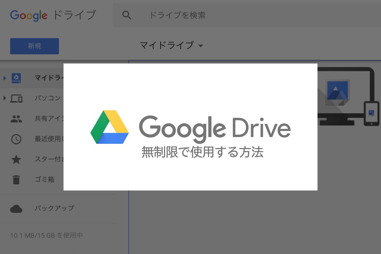 熊本地震を機に撮影データバックアップをGoogleドライブ容量無制限に完全移行した話(現在3TB使用中)