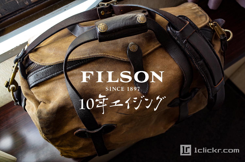 エイジングされたFilsonのバッグ