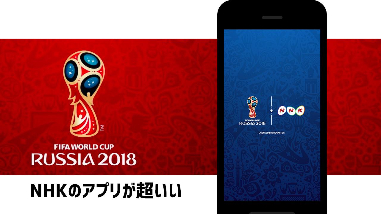 ワールドカップ2018のおすすめアプリは「NHK 2018 FIFA ワールドカップ」が鉄板