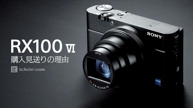 RX100M6を購入しない理由|RX100M5ユーザーが見過ごせない200mmとトレードオフする残念なデメリット2点