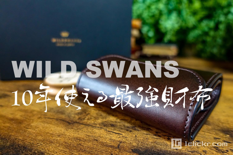 WILDSWANS の質実剛健10年財布。最強エイジングレザーブランドは日本にあった。