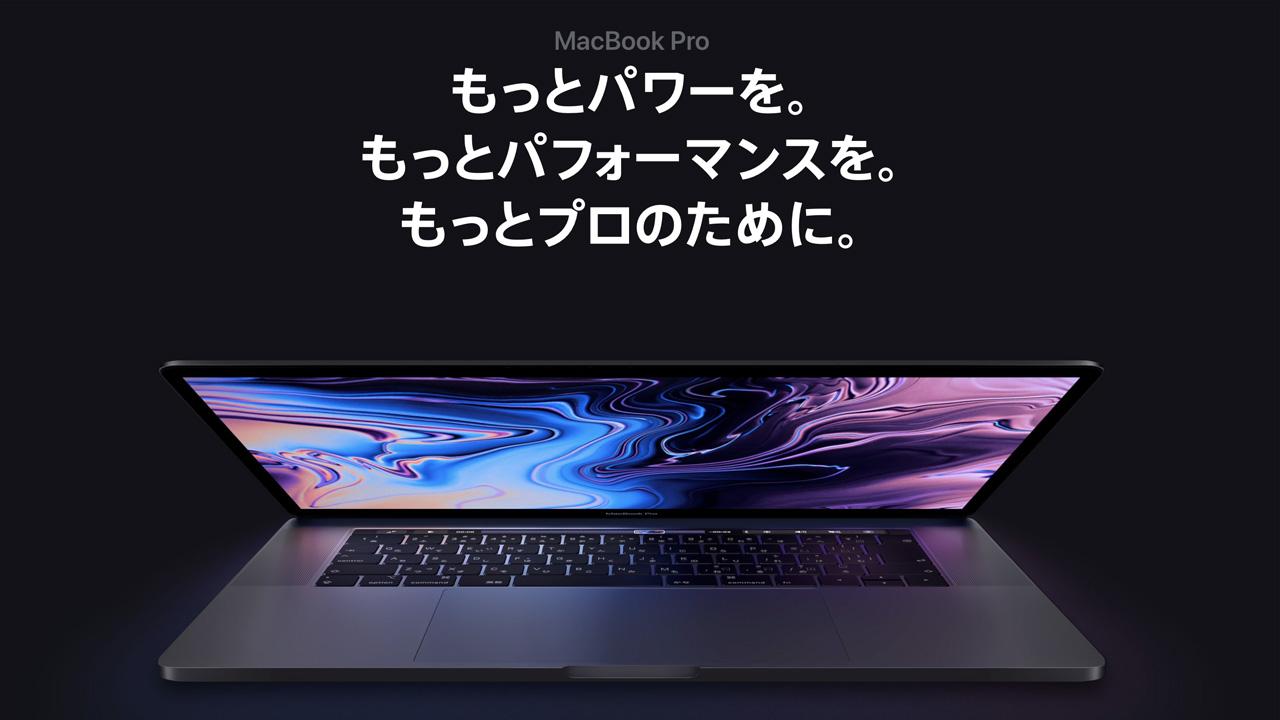 MacBook Proが2018モデルへアップデート。15インチと13インチは圧倒的な差に。新型はBTO一択。
