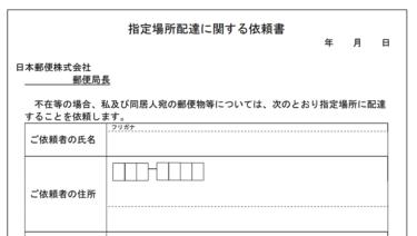 郵便局の宅配ボックスへの配達は「依頼書の提出」が必要な場合がある