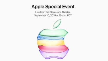 Apple、9月10日に「新型iPhone 11 発表」スペシャルイベント開催|日本時間 9月11日 深夜2時から