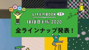 ほぼ日手帳2020全ラインナップ発表!今年の気になる「ほぼ日手帳カバー」はこの3つ