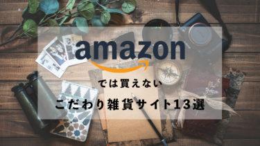 Amazonでは買えない、グッとくる男のこだわりレザー雑貨通販サイト13選