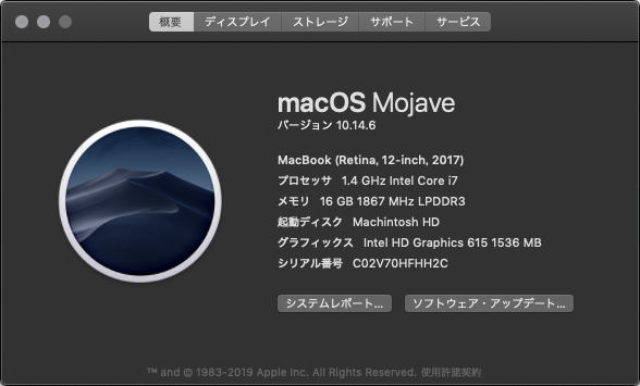 MacBookのスペック