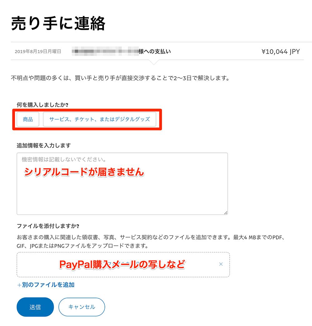 paypal売り手に連絡画面