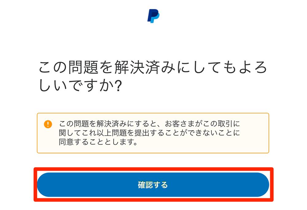 paypal解決報告画面