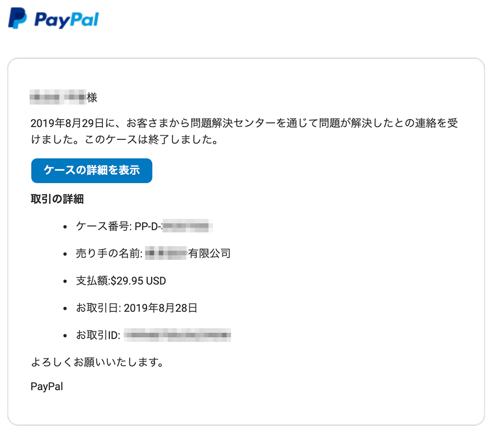 paypal問題解決メール