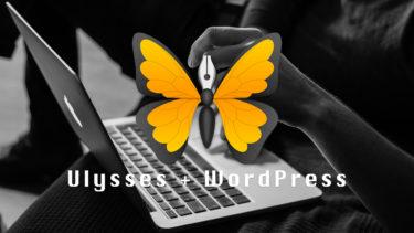Ulysses(ユリシーズ)WordPressと連携する方法|至高の執筆アプリでブログが翼を手に入れた【1年レビュー】
