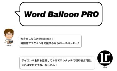 WordPressに吹き出しを簡単に追加する純国産プラグイン「Word Balloon Pro」の使い方