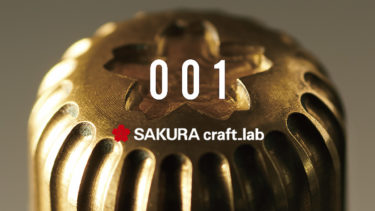 SAKURA craft_lab 001 レビュー