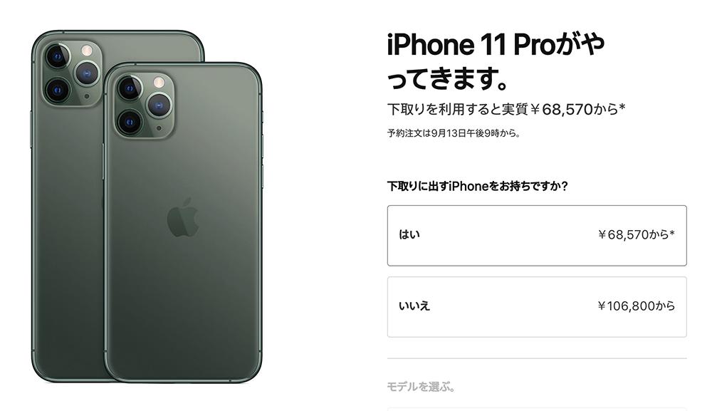 iPhone 11 Pro購入画面