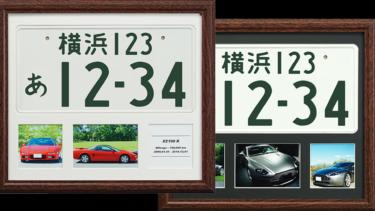 愛車のナンバープレートと写真を一緒に飾れるメモリアル額縁になんだかジンとくる