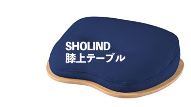 ひざの上で快適パソコンを実現する癒やし系「膝上テーブル」の効能|SHOLIND 膝上テーブル1年使用レビュー