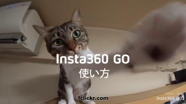 Insta360 GOレビュー|アクティベートから専用アプリの使い方、動画書き出しまでの全手順
