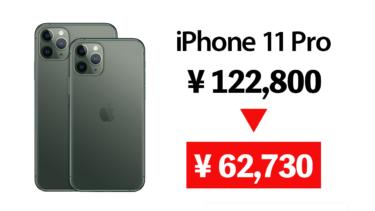 iPhone 11 Pro予約したら「Apple公式下取りプログラム(Trade in)」で半額になった【申込方法と注意点】