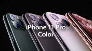iPhone 11 Proの「色をどうするか?」新型iPhoneカラーの選びかた