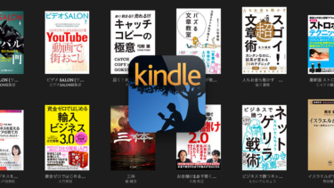 Kindleの本棚|Kindle Unlimitedで読んだ本「17冊17,552円分」2019年9月
