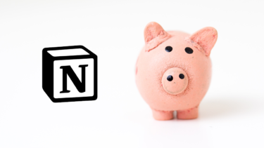 家計断捨離に「Notion」で楽しく「サブスクリプション整理」したら月5万円浮いた話