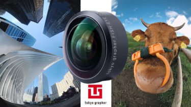 tokyo grapher iPhone魚眼レンズ「FISH-EYE 220」とレンズマウントケース【レビュー】