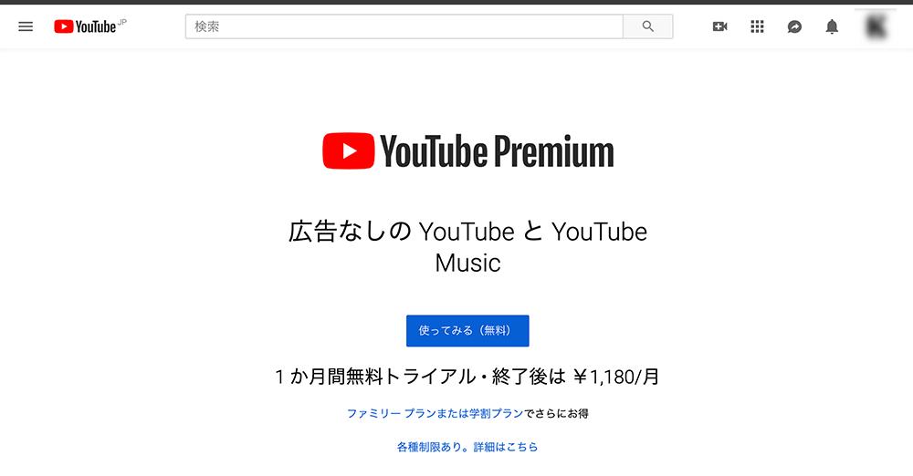 Youtube Premium無料トライアル(PC)