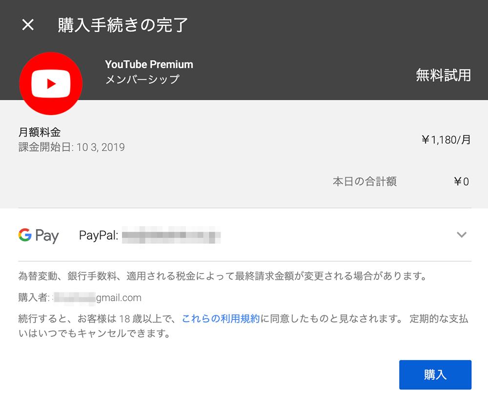 Youtube Premium購入手続きの完了(PC)