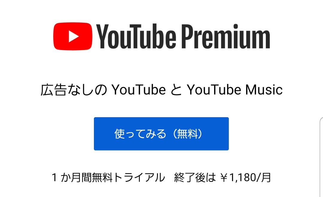 Youtube Premium Andoroid