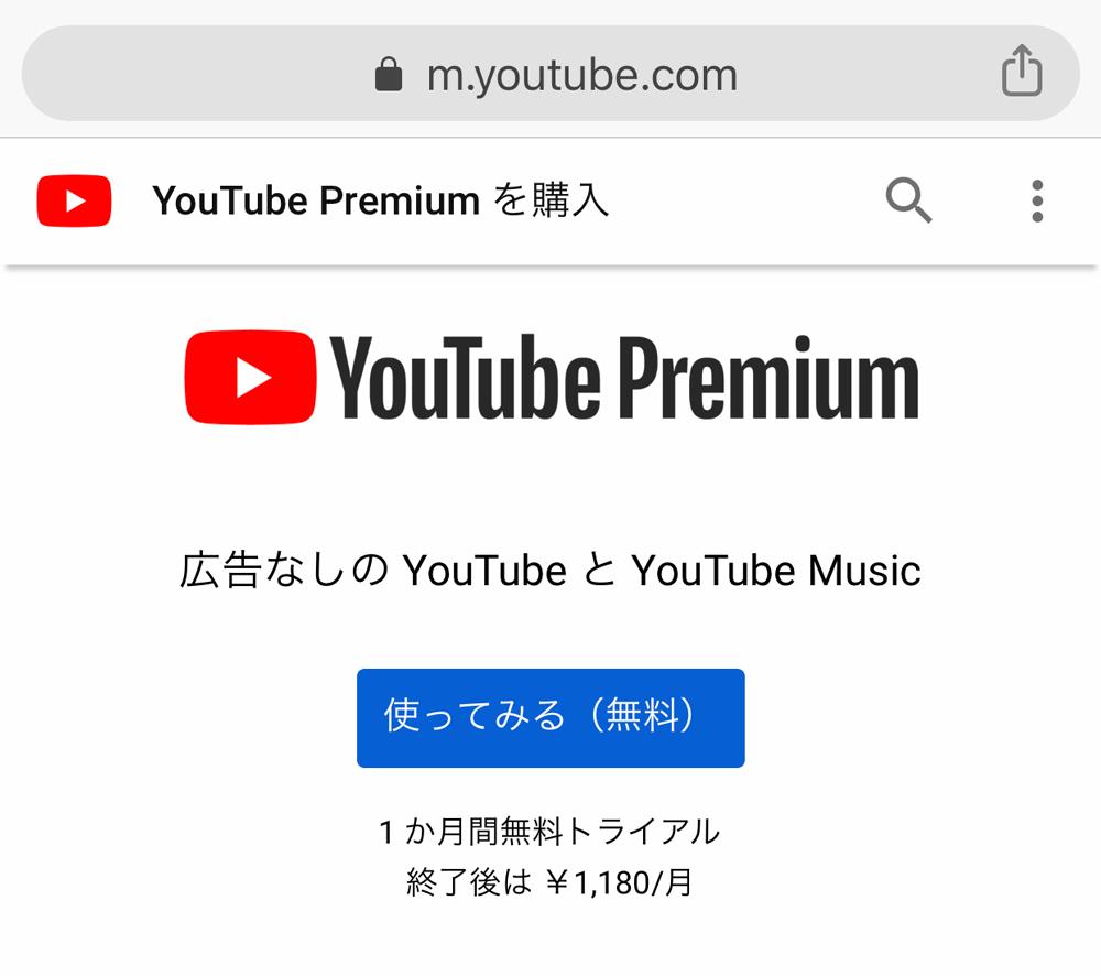 Youtube Premiumを購入画面(ウェブブラウザ)