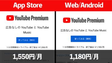 「YouTube Premium」は絶対にApp Store経由で課金してはいけない。年間4,440円安くする方法