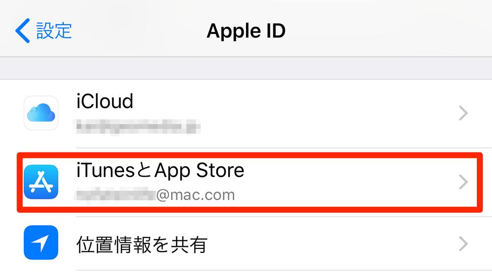 iOS設定アプリ Apple ID