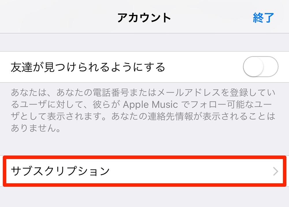iOS設定アプリ サブスクリプション