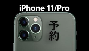 iPhone 11を「発売日に入手する」おすすめの予約方法
