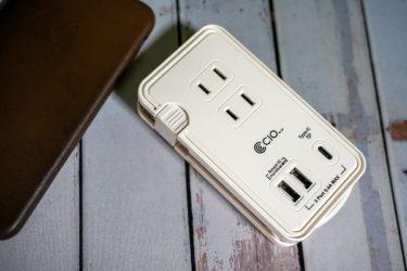 旅行・出張の荷物を減らす電源タップ USB PD3.0対応のACアダプター充電器レビュー