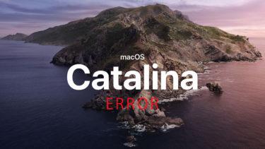 Mac OS Catalinaの不具合|フリーズ、強制再起動、ZIP解凍不可【アップデートは待った方がいいかも】