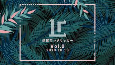 週刊ワンクリッカーVol.9|台風19号 75日更新継続中 [2019年10月13日号]